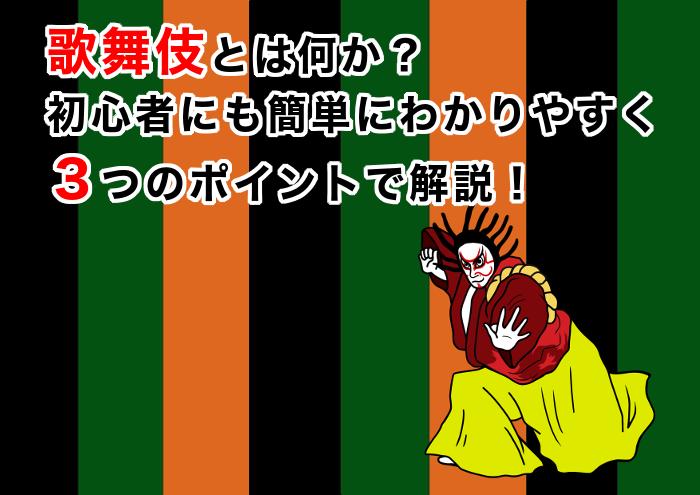 歌舞伎とは何か?初心者にも簡単にわかりやすく3つのポイントで解説!