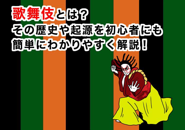 歌舞伎とは?その歴史や起源を初心者にも簡単にわかりやすく解説!