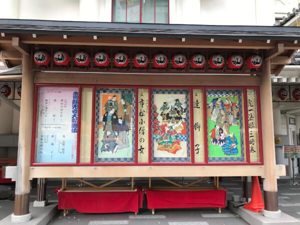 歌舞伎の魅力を表す看板