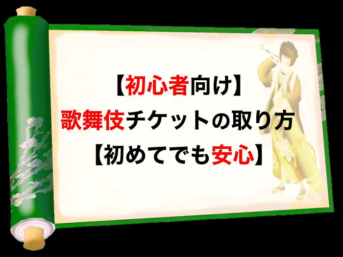 【初心者向け】歌舞伎チケットの取り方【初めてでも安心】