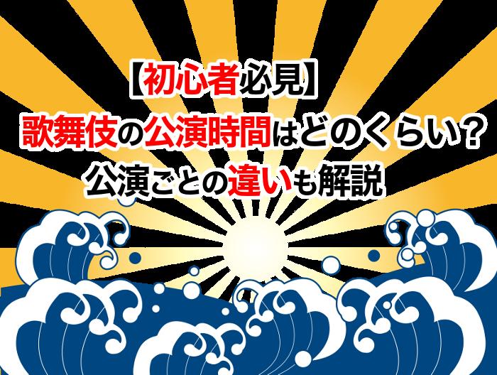 【初心者必見】歌舞伎の公演時間はどのくらい?公演ごとの違いも解説