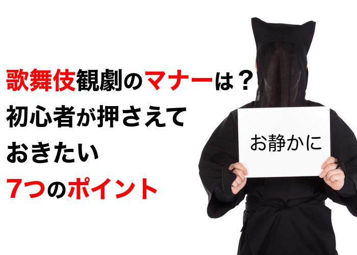 歌舞伎観劇のマナーは?初心者が押さえておきたい7つのポイント