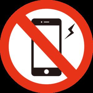 スマホ・携帯電話は電源OFF