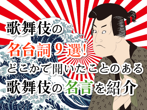 歌舞伎の名台詞9選!どこかで聞いたことのある歌舞伎の名言を紹介