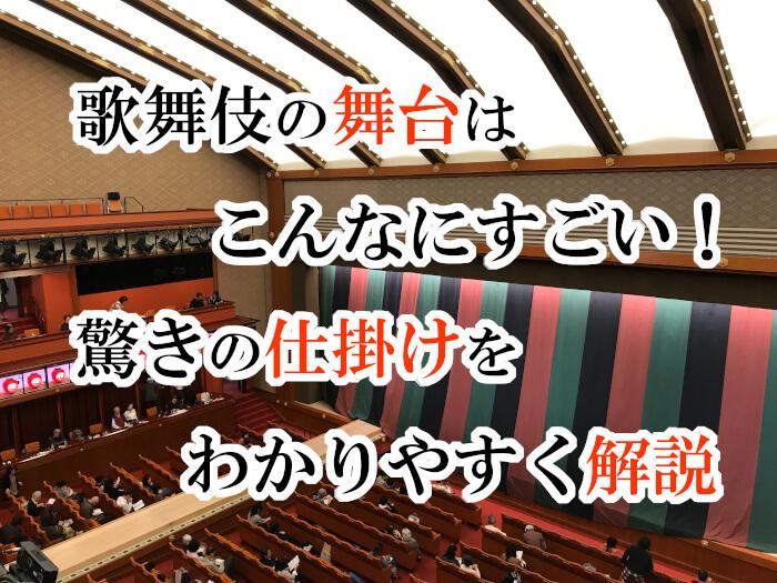 歌舞伎の舞台はこんなにすごい!驚きの仕掛けをわかりやすく解説
