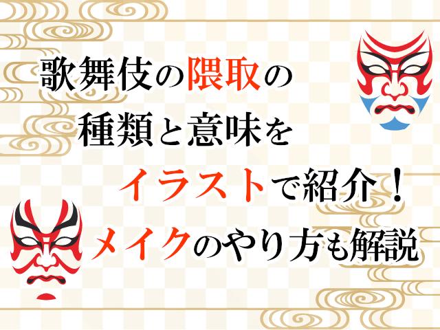 歌舞伎の隈取の種類と意味をイラストで紹介!メイクのやり方も解説