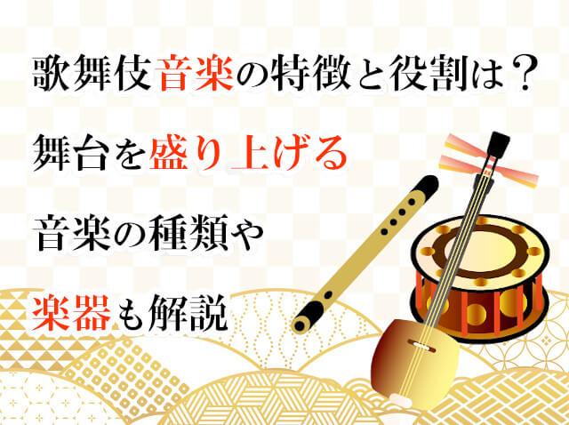 歌舞伎音楽の特徴と役割とは?舞台を盛り上げる音楽の種類や楽器も解説