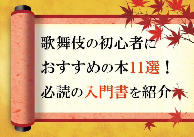 歌舞伎の初心者におすすめの本11選!必読の入門書を紹介