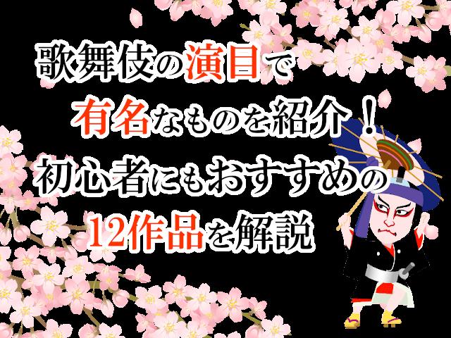 歌舞伎の演目で有名なものを紹介!初心者におすすめの12作品を解説〜前編