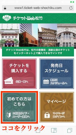 チケットWEB松竹のスマホトップ画面