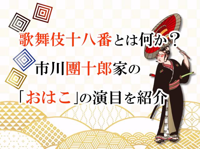 歌舞伎十八番とは何か?市川團十郎家の「おはこ」の演目を紹介