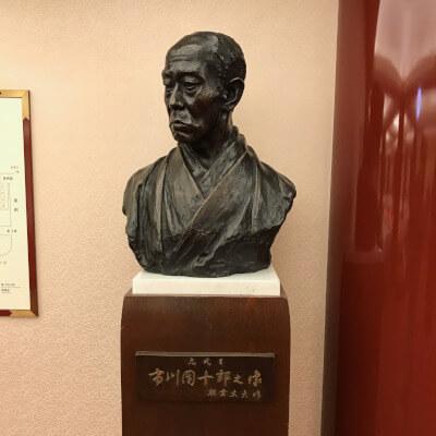 九代目・市川團十郎の胸像