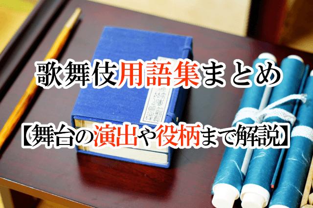 歌舞伎用語集まとめ【舞台の演出や役柄まで解説】