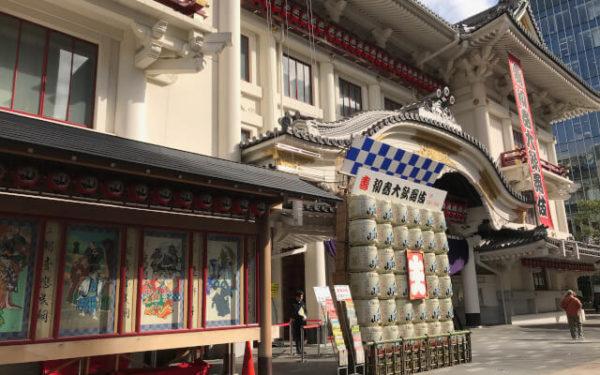 令和二年の歌舞伎座初春公演
