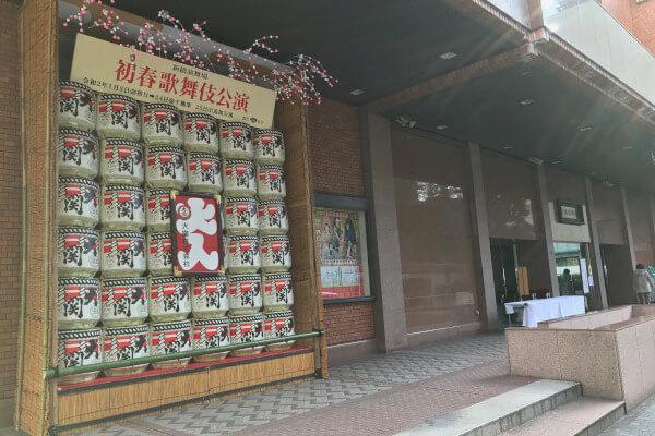 新橋演舞場・初春歌舞伎公演