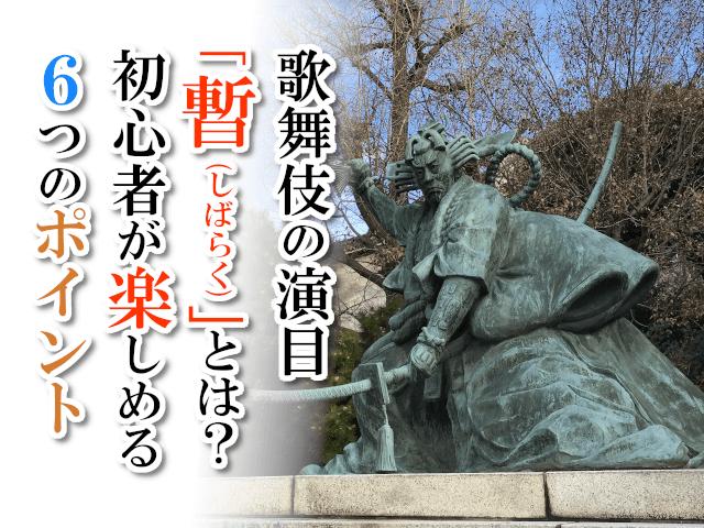 歌舞伎の演目「暫(しばらく)」とは?初心者が楽しめる6つのポイント