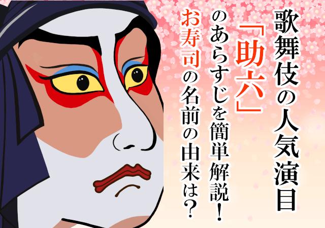 歌舞伎の人気演目「助六」のあらすじを簡単解説!お寿司の名前の由来は?