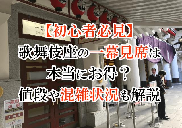 【初心者必見】歌舞伎座の一幕見席は本当にお得?値段や混雑状況も解説