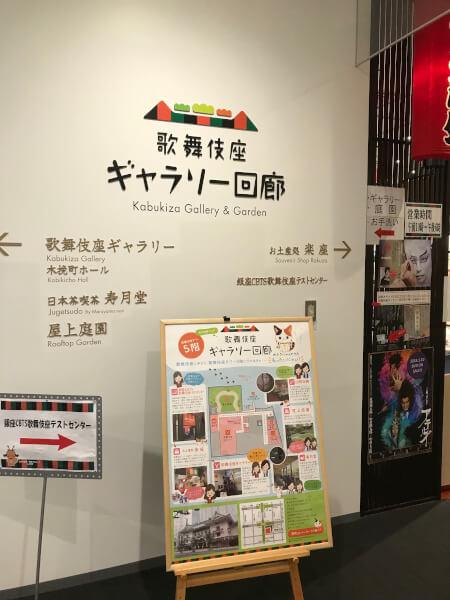 歌舞伎座タワー内の歌舞伎座ギャラリー回廊