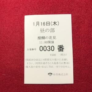 歌舞伎座の一幕見席チケット