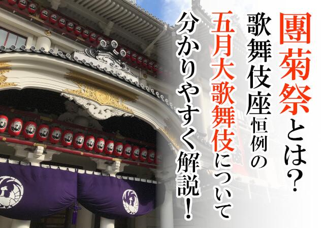 團菊祭とは?歌舞伎座恒例の五月大歌舞伎について分かりやすく解説!