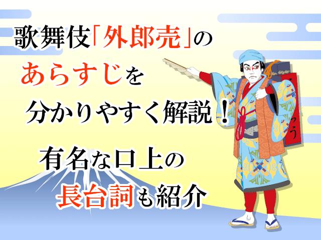 歌舞伎「外郎売」のあらすじを分かりやすく解説!有名な口上の長台詞も紹介