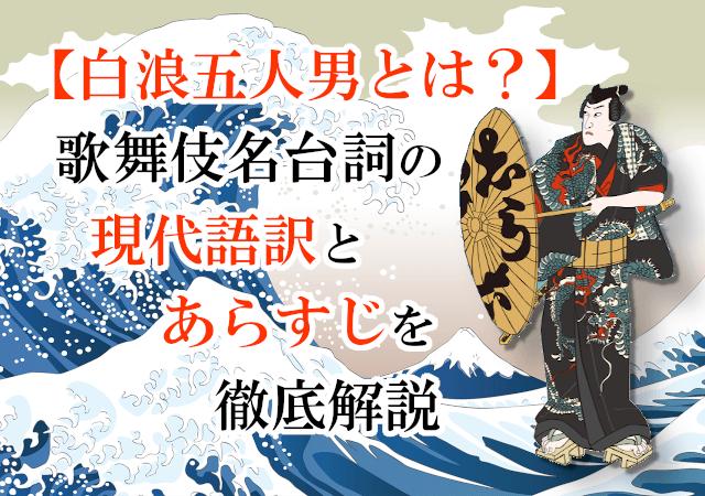 【白浪五人男とは?】歌舞伎名台詞の現代語訳とあらすじを徹底解説