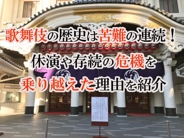 歌舞伎の歴史は苦難の連続!休演や存続の危機を乗り越えた理由を紹介