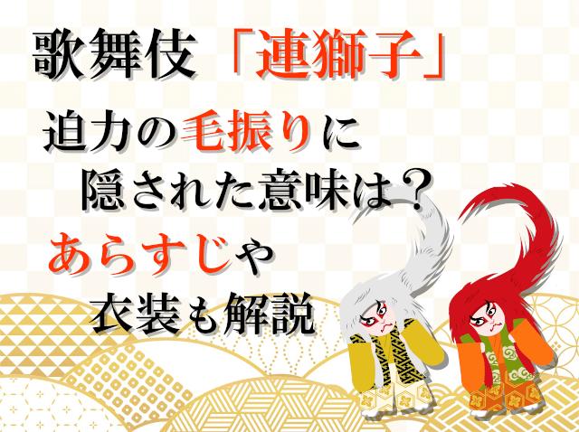 歌舞伎「連獅子」迫力の毛振りに隠された意味は?あらすじや衣装も解説