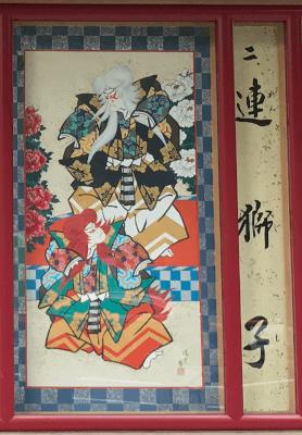 歌舞伎「連獅子」の絵看板