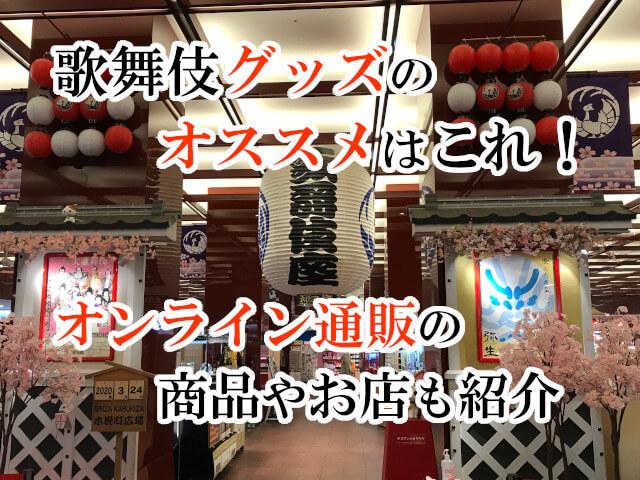 歌舞伎グッズのオススメはこれ!オンライン通販の商品やお店も紹介