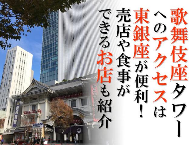 歌舞伎座タワーへのアクセスは東銀座が便利!売店や食事ができるお店も紹介