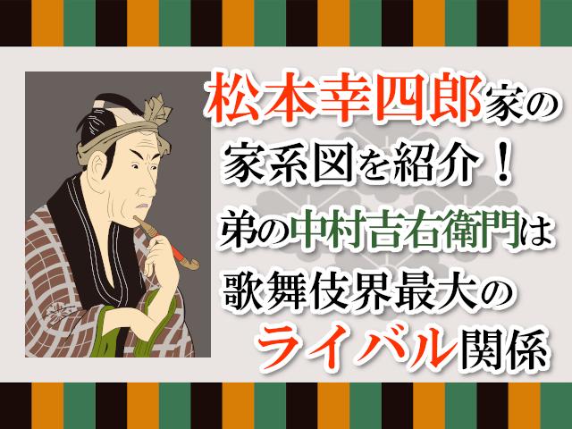 松本幸四郎家の家系図を紹介!弟の中村吉右衛門は歌舞伎界最大のライバル関係