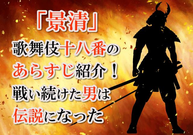 「景清」歌舞伎十八番のあらすじ紹介!戦い続けた男は伝説になった