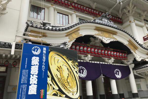 再開が待たれる歌舞伎座