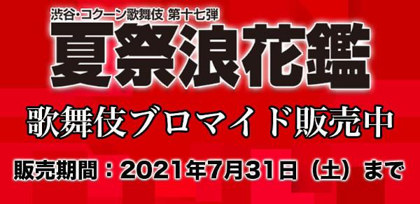コクーン歌舞伎「夏祭浪花鑑」ブロマイド販売サイト