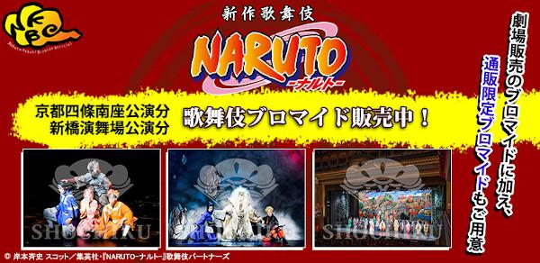 新作歌舞伎「ナルト」ブロマイド販売ー松竹歌舞伎屋本舗