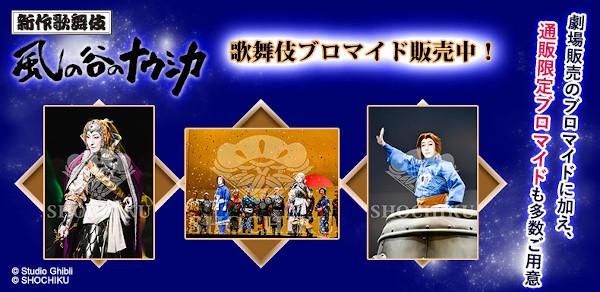 新作歌舞伎 風の谷のナウシカ ブロマイド販売