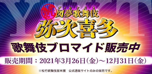図夢歌舞伎「弥次喜多」ブロマイド販売サイト
