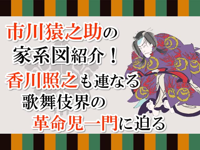 市川猿之助の家系図紹介!香川照之も連なる歌舞伎界の革命児一門に迫る