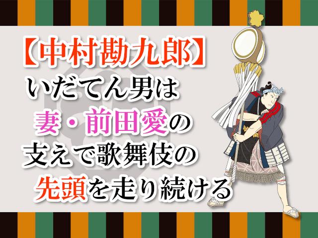 【中村勘九郎】いだてん男は妻・前田愛の支えで歌舞伎の先頭を走り続ける