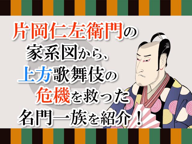 片岡仁左衛門の家系図から上方歌舞伎の危機を救った名門一族を紹介!