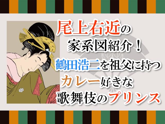 尾上右近の家系図紹介!鶴田浩二を祖父に持つカレー好きな歌舞伎のプリンス