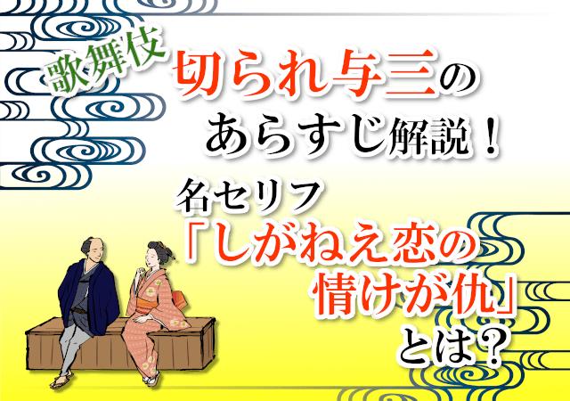 歌舞伎「切られ与三」のあらすじ解説!名セリフ「しがねえ恋の情が仇」とは?」