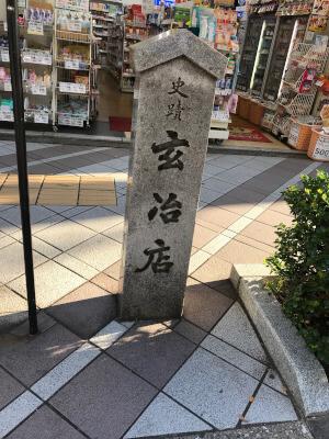 玄冶店跡地の石碑