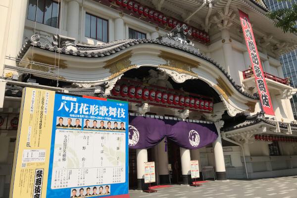 「切られ与三」が上演されている再開された歌舞伎座