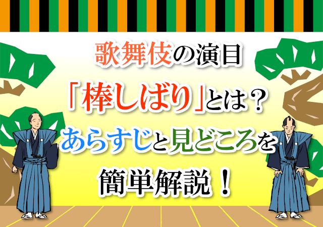 歌舞伎の演目「棒しばり」とは?あらすじや見どころを簡単解説!