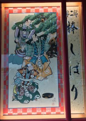 八月花形歌舞伎「棒しばり」