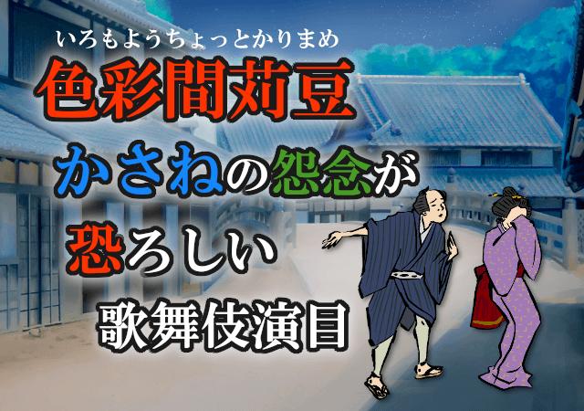 色彩間苅豆(いろもようちょっとかりまめ)〜かさねの怨念が恐ろしい歌舞伎演目