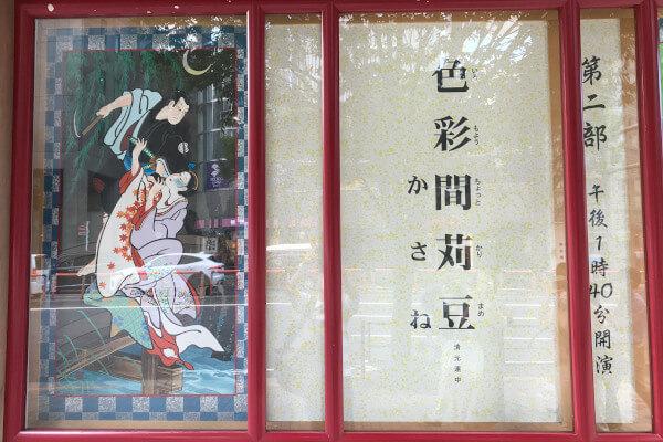 歌舞伎座で上演される色彩間苅豆・かさね